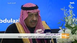 حفل التكريم الـ7 للعلماء في جائزة الأمير سلطان بن عبد العزيز للمياه