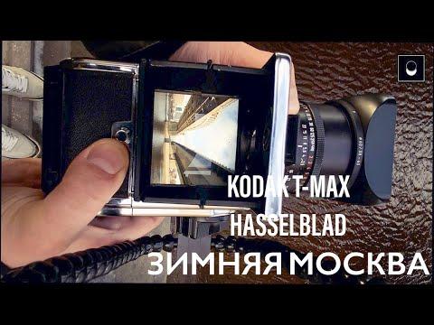 Замена фотопленки на Hasselblad 500 серии и Street на KODAK T-MAX 400
