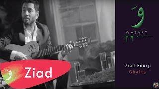 Ziad Bourji - Ghalta [Live] / زياد برجي -غلطة