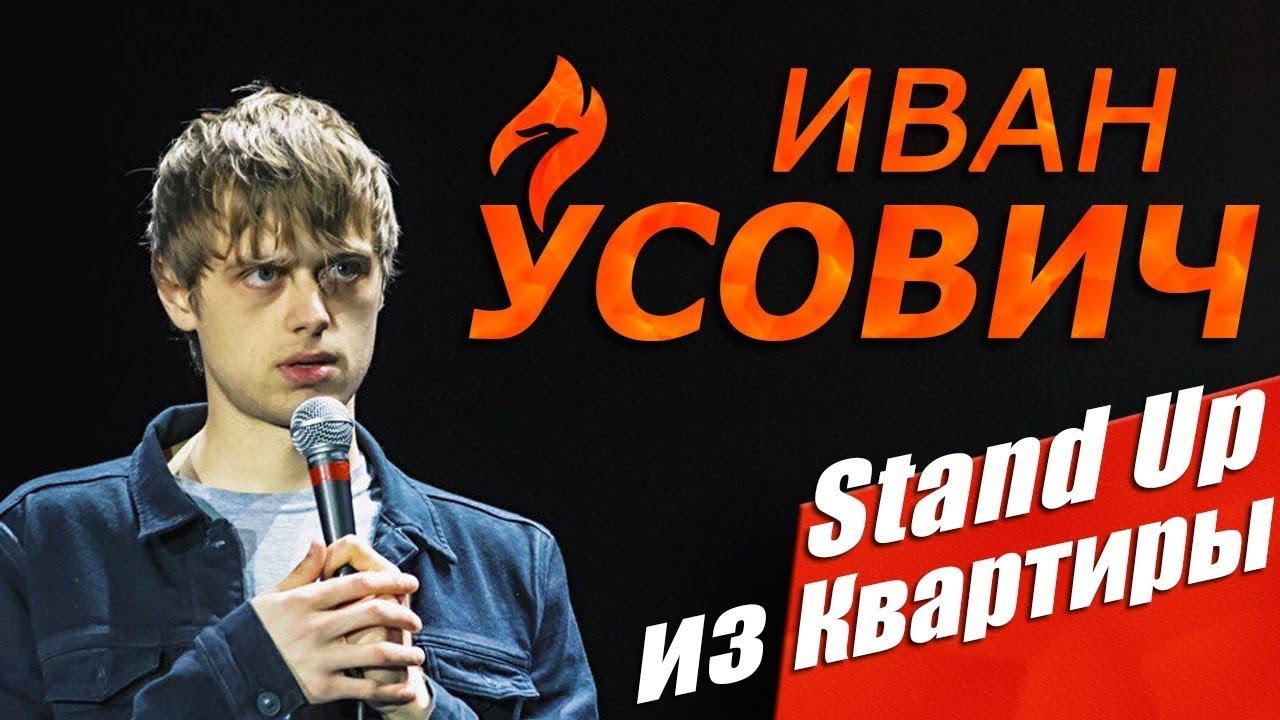 Ваня Усович СТЕНДАП из квартиры