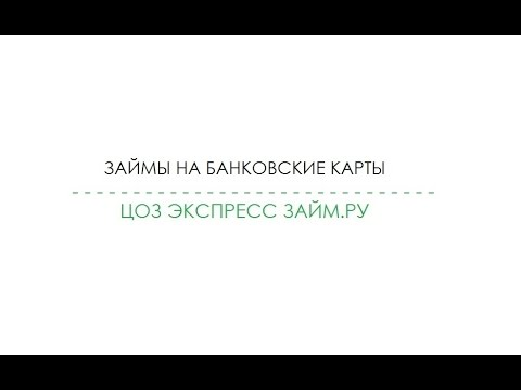 Мгновенный займ через интернетиз YouTube · Длительность: 1 мин27 с  · Просмотров: 56 · отправлено: 18.11.2014 · кем отправлено: Онлайн Микрозаймы