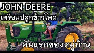 JOHN DEERE 5050D (คันแรกในหมู่บ้าน) ไถไร่เตรียมปลูกข้าวโพด