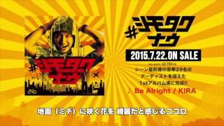 下拓 - Be Alright feat. KIRA
