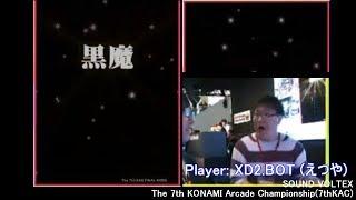 The 7th KAC SOUND VOLTEX 最終決勝(XD2.BOT(えつや)さん)