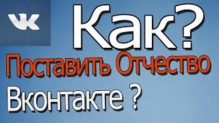 Как поставить отчество Вконтакте ? ВидеоУрок