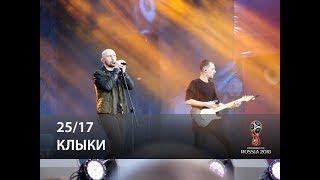 Скачать 25 17 Клыки FIFA Fan Fest Москва 10 07 2018