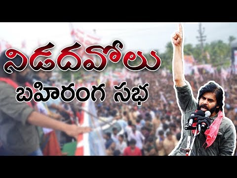 Live | JanaSena Porata Yatra in Ganesh Centre, Nidadavolu | JanaSena Party | Pawan Kalyan