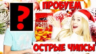 ПРОБУЕМ САМЫЕ ОСТРЫЕ ЧИПСЫ TORTILLA | Tortilla Chip  CHALLENGE!!