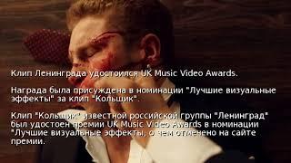 Клип Ленинграда удостоился UK Music Video Awards