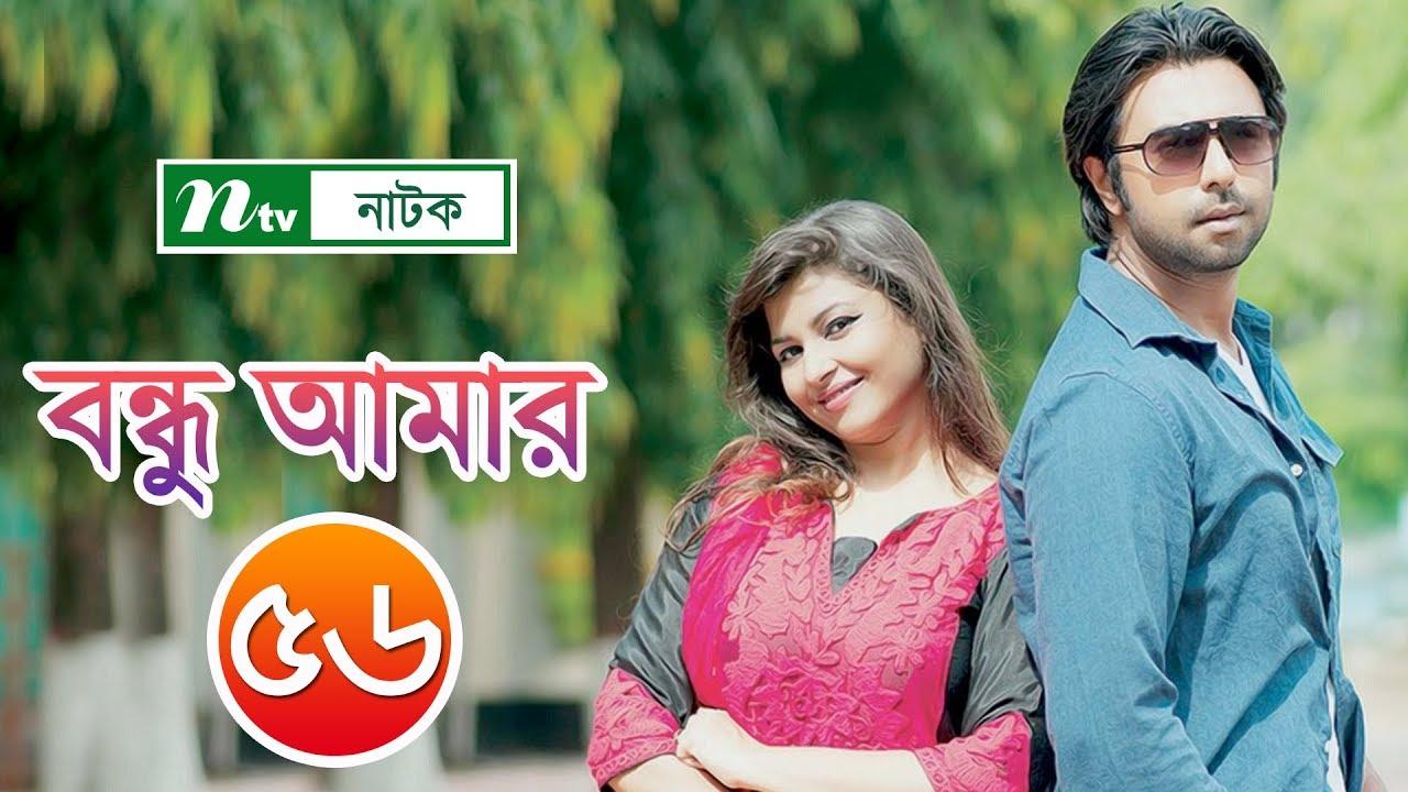 Bondhu Amar | বন্ধু আমার | EP 56 | Apurba | Jeni | Ahona | Niloy | NTV Popular Drama Serial