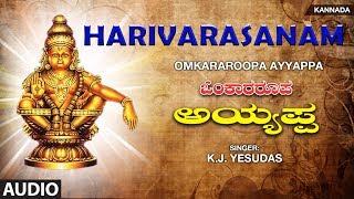 "Subscribe us : http://bit.ly/subscribe_us_bhakti_sagar_kannada listen to narasimha nayak ayyappa devotional song ""harivarasanam"" from the album omkararoopa a..."