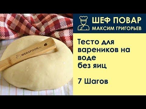Тесто для вареников на воде без яиц . Рецепт от шеф повара Максима Григорьева