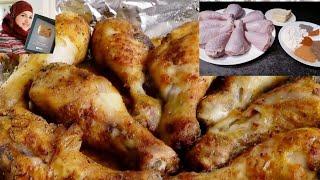 حصري🍗فخيدات الدجاج بثتبيلة جديدة في الفرن على طريقتي الخاصة تقديم نادية الفاسية