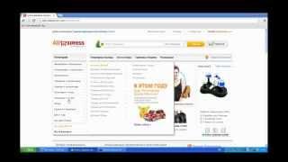 Видеоуроки по AliExpress: Урок 1 - Поиск товаров