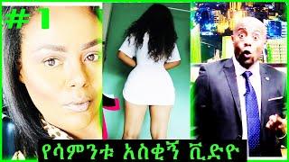 TIK TOK - Ethiopian Funny videos | Tik Tok & Vine video compilation #1