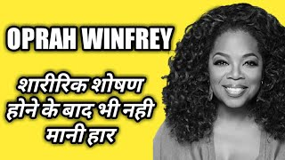 Oprah Winfrey A Powerful Woman Biography Success Story Struggle Story Video Hindi Rk Biography