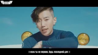 Jay Park (feat. Loco & Gray) - My Last (рус саб) [Bliss]