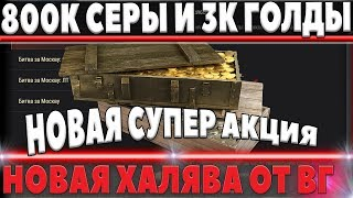 800 ТЫСЯЧ СЕРЕБРА И 3000 ЗОЛОТА ОТ WG! ТРИ ДНЯ ДЛЯ СБОРА ВСЕЙ ХАЛЯВЫ В world of tanks