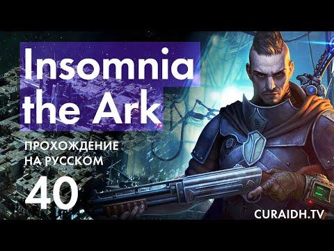 Прохождение Insomnia The Ark - 040 - Ужасы зоны H-27/55