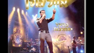 אייל גולן - בין הטוב והרע - היכל התרבות Eyal Golan