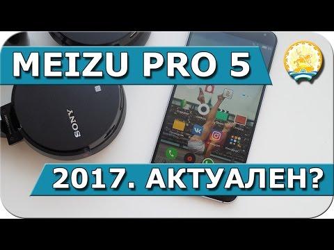 Актуален ли Meizu Pro 5 в 2017?