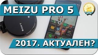 Актуален ли Meizu Pro 5 в 2017?(, 2017-03-18T21:34:14.000Z)