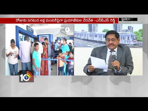 మెట్రో హిట్టే: ఎన్ వీఎస్ రెడ్డి | Hyderabad Metro MD NVS Reddy Press Meet | 10TV