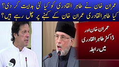 Tahir Ul Qadri And Imran Khan Telephonic Contact | 20th December 2017