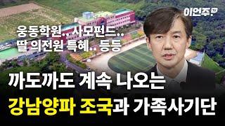 [조국게이트 2편]웅동학원 채무면탈건과 사모펀드 등 조…