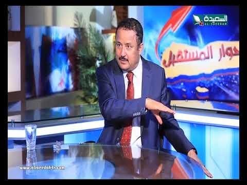 حوار المستقبل - حلقة الاستاذ حمود الصوفي - الجزء الثاني