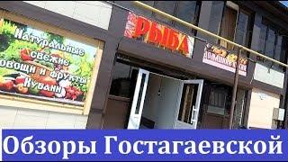 Пешком до детского сада Березка. ст. Гостагаевская