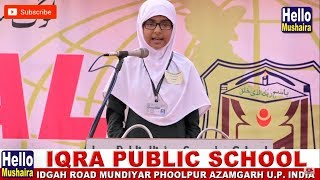 Welcome of Chief Guest and Audience in Iqra Public School | Annual Function 2018