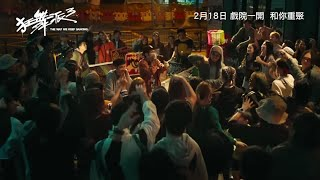 《 #狂舞派3​》THE WAY WE KEEP DANCING 正式預告 Official Trailer
