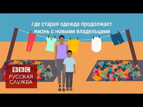 Мир одежды секонд-хенд: как все устроено? - BBC Russian