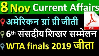 8  November 2019 next exam current affairs hindi 2019 |Daily Current Affairs, yt study, gk track