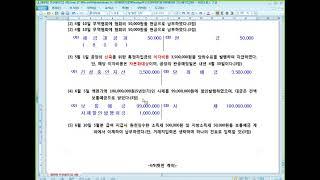 2021년 02월 15일 [오후] 1교시 _ 전산세무2…