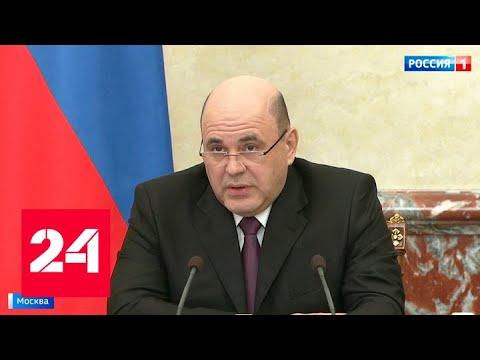 Премьер Мишустин рассказал, как будут исполняться поручения президента - Россия 24