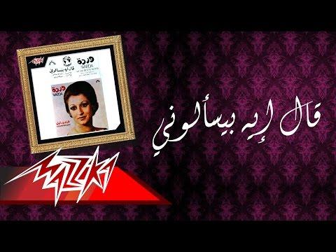 Aal Eih Beyesalooni Live Record - Warda قال إيه بيسألوني - وردة