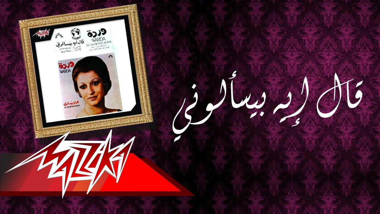 Download Aal Eih Beyesalooni Live Record - Warda قال إيه بيسألوني - وردة