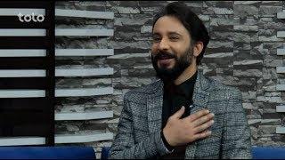 بامداد خوش - صحبت ها با مصطفی عزیزیار در باره فصل چهاردهم ستاره افغان