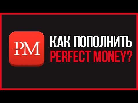 КАК ПОПОЛНИТЬ КОШЕЛЁК PERFECT MONEY?