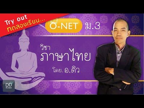 ทดลองเรียน O-NET  ภาษาไทย ม.3