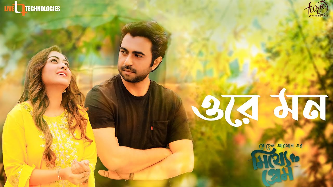 O Re Mon | Song | Mitthe Prem | Habib Wahid | Apurba | Tanha Tasnia | Bangla Eid Natok 2020