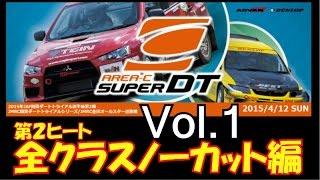 AREA-C SUPER DT 2015 第2ヒート N1500PN1,N1 Dirt-Trial video JAPAN