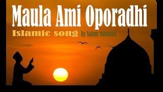#Maula ami Oporadhi || অপরাধী ইসলামিক গান || Oporadhi islamic song by salam mahmud