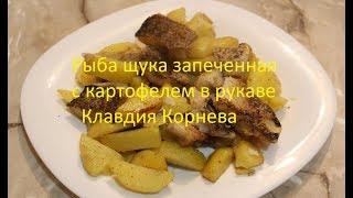 Рыба щука запеченная в рукаве с картофелем