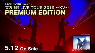 東方神起 /  LIVE TOUR 2019 ~XV~ PREMIUM EDITION SPOT (15sec)