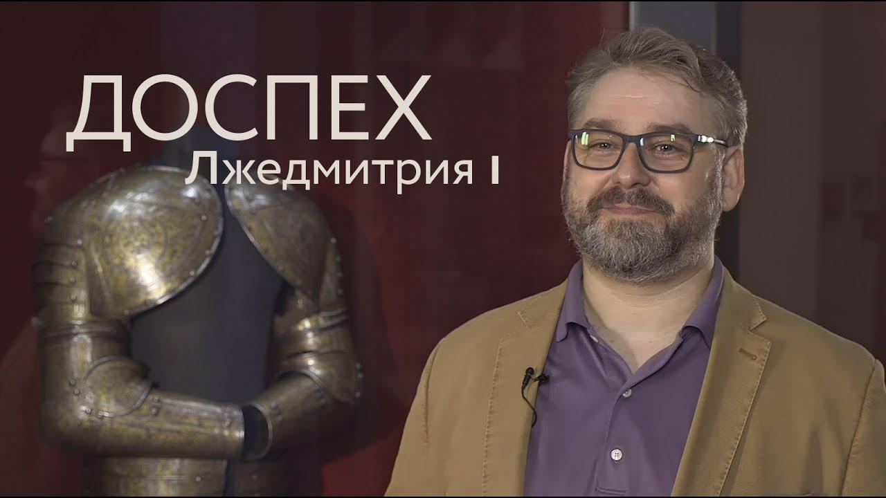 Доспех Лжедмитрия I