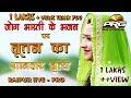 Jog Bharti ने ऐसा गाया की प्रकाश माली ,मोइनुदीनजी ,और नूतन झूम के नाचने लगे -RAIPUR LIVE Whatsapp Status Video Download Free