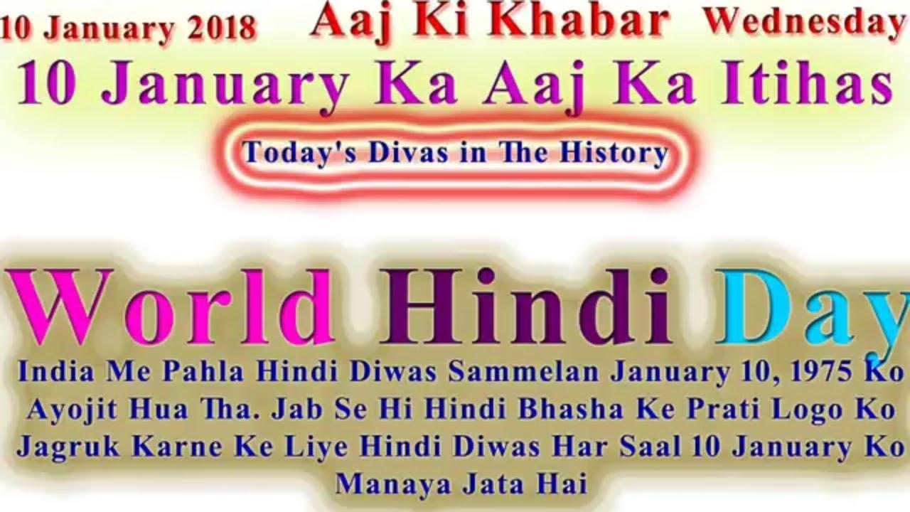 Aaj Ka Itihas 10 January 2018 Janiye in Hindi